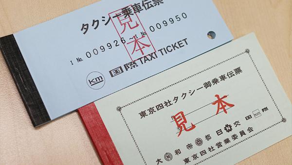 特徴1 単独チケットと4社チケットがあります。